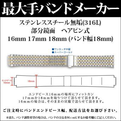 【メール便対応】【時計バンド時計ベルト】日本最大手腕時計金属バンドベルトメーカーバンビ社ステンレススチール無垢(316L)部分鏡面ヘアピン式16mm17mm18mmOSB1227T