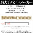 【メール便対応】【時計バンド 時計ベルト】日本最大手腕時計金属バンドベルトメーカーバンビ社BAMBI ステンレススチール(316L)部分鏡面 ヘアピン式18mm 19mm 20mmOSB1229G