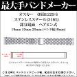 【メール便対応】【時計バンド 時計ベルト】日本最大手腕時計金属バンドベルトメーカーバンビ社BAMBI ステンレススチール(316L)部分鏡面 ヘアピン式18mm 19mm 20mmOSB1229S