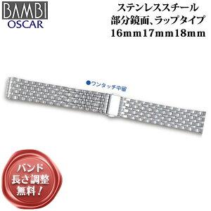 6d178cc5f7 時計 ベルト 腕時計ベルト 時計ベルト 時計バンド 時計 バンド BAMBI バンビ ステンレススチール ラップタイプ 16mm 17mm 18mm  OSB4111S 製品仕様ブランドオスカー素材 ...