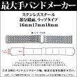 【メール便対応】【時計バンド 時計ベルト】日本最大手腕時計金属バンドベルトメーカーバンビ社ステンレススチール部分鏡面ラップタイプ16mm17mm18mmOSB4111S