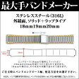 【メール便対応】【時計バンド 時計ベルト】日本最大手腕時計金属バンドベルトメーカーバンビ社ステンレススチール外鏡面ソリッド+ラップタイプ18mm19mm20mmOSB4014T