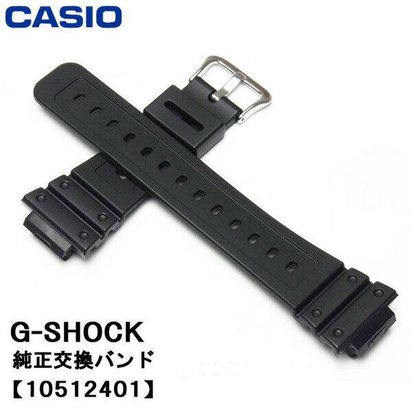 腕時計用アクセサリー, 腕時計用ベルト・バンド 5!920 CASIO G-SHOCK G-5600-1JF DW-5600E-1 DW-5000-1JF DW-5700-1JF G-5600RB-1JF G-5700RB-1JF G-5700-1JF 10512401 71604348