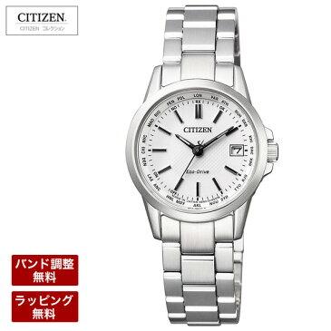 シチズン ソーラー電波時計 腕時計 CITIZEN シチズンコレクション エコ・ドライブ ソーラー 電波時計 ワールドタイム ダイレクトフライト レディース 腕時計 EC1130-55A