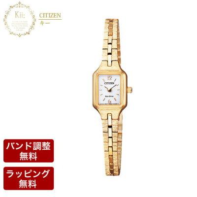 【送料:バンド調整:ラッピング無料】CITIZENシチズンKii:キーそれは、未来の扉をひらく鍵。エコ・ドライブレディース腕時計EG2043-57A