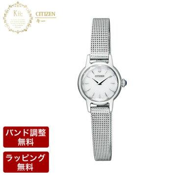 シチズン 腕時計 CITIZEN シチズン Kii: キー それは:未来の扉をひらく鍵。 エコ・ドライブ レディース 腕時計 シルバー EG2990-56A