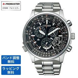 シチズン ソーラー電波時計 腕時計 CITIZEN シチズン PROMASTER プロマスター SKY Eco-Drive エコ・ドライブ ソーラー ダイレクトフライト ディスク式 ワールドタイム メンズ腕時計 BY0080-57E