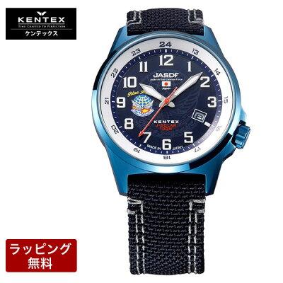 【送料:ラッピング無料】KENTEXケンテックス防衛省本部契約JSDFStandardBlueImpulseソーラースタンダードメンズ腕時計S715M-07