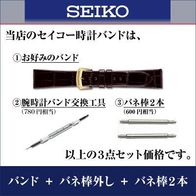 【メール便対応】SEIKOセイコー時計バンドクロコダイル~フランス仕立てタケフ柄ステッチ付マット調仕上~メンズ黒正規品17mm(DEL1)18mm(DEL2)19mm(DEL3)