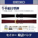 腕時計ベルト 【バンド 交換工具 バネ棒 3点セット】 SEIKO セ...