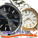 マラソン限定 ポイント10倍! ペアウォッチ セイコー腕時計 ソーラー電波時計 ペアギフト 腕時計 セイコー ペアモデル SEIKO SPIRIT スピリット SBTM169 SSDY018 御祝 記念品 プレゼント 贈り物 いい夫婦の日