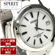 【送料:バンド調整:ラッピング無料】SEIKO セイコー SPIRIT スピリットソーラー電波時計ペアモデル メンズ腕時計SBTM167