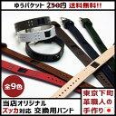 腕時計ベルト 時計ベルト 時計バンド 時計 バンド 当店オリジナル Z...