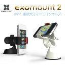 スマートフォンホルダーExmount2 iPhone & 各スマートフォン5.5inchまで対応 車載・卓上用 カーマウント