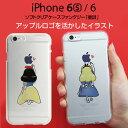 iPhone6s/6 ケース Dparks ソフトクリアケース ファンタジー童話(ディーパークス)アイフォン カバー バータイプ スマホケース スマホカバー クリア 透明 白雪姫 アリス