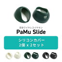 アビィニューヨークで買える「完全ワイヤレスイヤホン PaMu Slide イヤホン用シリコンカバー」の画像です。価格は330円になります。