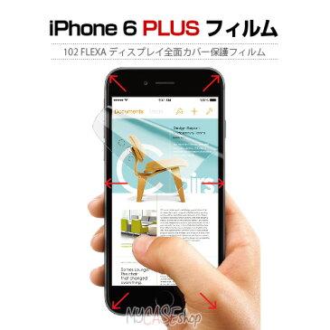 【訳あり アウトレット】iPhone6s Plus/6 Plus フィルム Tesla ディスプレイ全面カバー保護フィルム 102 FLEXA 前面2枚入り アイフォン<3Dタッチに対応>