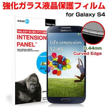 【訳あり アウトレット】docomo【GALAXY S4 SC-04E】 Intension Panel Premium Edge 強化ガラス液晶保護フィルム TE2183S4
