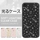 iphoneSE 第2世代 se2 ケース iPhone 8 / 7 ケース LIGHT UP CASE Soft Lighting Clear Case(……