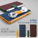 iphoneSE 第2世代 se2 ケース iPhone 8/7ケース 手帳型 ZENUS Color Point Diary (ゼヌス カラーポイントダイアリー)アイフォン カバー