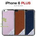 【iPhone6 Plus ケース】 Dreamplus Slip On Bar Case (スリップオンバーケース) ラインストーン 本革 レザー バータイプ スリム ハードケース きらきら,ドリームプラス,レザーケース,iPhone6Plus カバー,アイホン6プラス ケース,iPhone6plus 5.5イン カバー