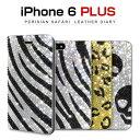 【iPhone6 Plus ケース】 Dreamplus Perisian Safari Leather Diary (ペルシャンサファリレザーダイアリー) ラインストーン 手帳 きらきら アニマル柄 スカル 骸骨 ガイコツ ドクロ,,レザーケース,iPhone6Plus カバー,アイホン6プラス ケース,