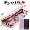 【iPhone6 Plus ケース】Dreamplus Zipper お財布付きダイアリーケース (ジッパー オサイフツキダイアリーケース)お財布 オサイフ 小銭入れ 手帳 ストラップ スワロフスキー レザーケース,iPhone6 Plus カバー,アイホン6プラス ケース,