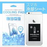 スマホ冷却シート motomo COOLING PAD(モトモ クーリング パッド)スマートフォン iPhone iPad Xperia Galaxy 熱 冷却シール