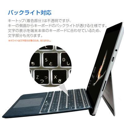 SurfaceGoキーボードカバーキーボード保護シートBEFiNEキースキンサーフェスゴータイプカバー保護日本語配列対応JISマイクロソフト