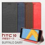 HTC 10 ケース 手帳型 ZENUS Buffalo Diary(ゼヌス バッファローダイアリー)エイチティーシー テン HTV32 カバー スマホケース スマホカバー htv32ケース ダイアリー型 ブック型 ブラック ネイビー ブラウン レッド au エーユー KDDI スマートフォン スマホ
