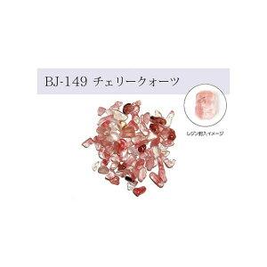 天然石サザレ(穴無) チェリークォーツ ビジュー レジン アクセサリーパーツ 材料 手芸用品 …