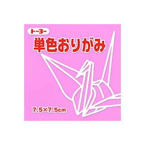 単色おりがみ 7.5cm 【ピンク...