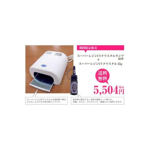 スーパーレジンUVクリスタルランプ(36W)+スーパーレジンuvクリスタル(25g)セット 【期間限定・送...