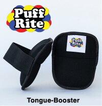 【PuffRiteパフライト】PuffRiteTongue-Booster【S-PR-001】