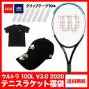テニスラケット福袋 ウィルソン ウルトラ 100L V3.0 2020 WILSON ULTRA 1 ...