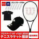 テニスラケット福袋 ウィルソン プロスタッフ 97 v13.0 2020 テニス福袋 送料無料 硬式 ...