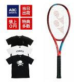 ヨネックス ブイコア 100(YONEX VCORE100 2021)06VC100 タンゴレッド 300g 硬式テニスラケット ランキング入賞