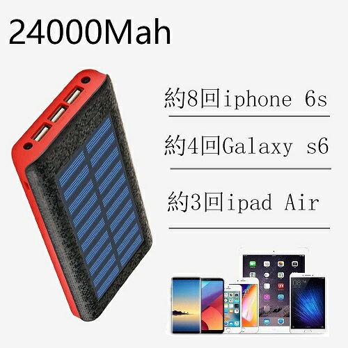 モバイルバッテリーソーラーチャージ24000mah超大容量急速充電器RuiPuQuickChargeiPhone/Andoroid電源充電可3USB出力ポート二個LEDランプ搭載太陽光で充電できる(レッド)