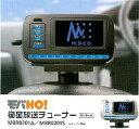 先着順【クルマで楽しむ衛星放送】モバHO!衛星放送チューナー MBR0201A【カーセット黒】