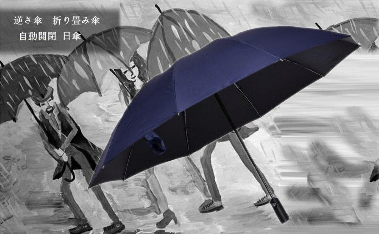 傘 逆転傘 逆さ傘 逆折り式傘 Nijiadi 折りたたみ傘 自動開閉式 ワンタッチ 軽量 高強度 10本骨 uvカット 115cm 晴雨兼用 梅雨 収納ポーチ付き ブルー