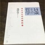 14歳からの哲学 考えるための教科書 池田晶子 【中古】