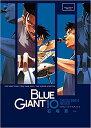 BLUE GIANT10巻セット【中古】