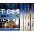 ☆【中古】不毛地帯 全5巻完結セット (新潮文庫)