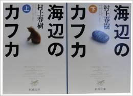 【全巻セット】海辺のカフカ/上巻-下巻/完結/村上春樹/文庫【中古】