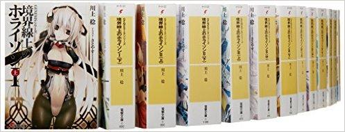 GENESISシリーズ 境界線上のホライゾン 文庫 1上-8下巻全21巻セット (電撃文庫) 全巻