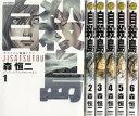 ☆【漫画】【中古】自殺島 <1〜17巻> 森恒二【全巻セット】 【中古】