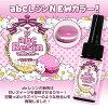 新色!!abcレジン・マカロンカラー・ラズベリー25g/UVレジン/レジン液/ミルキーカラー/パステルカラー
