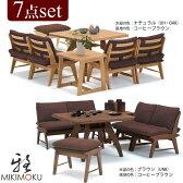 MIKIMOKU ミキモク 雅 和風 雅ダイニング7点セット WT-11059×1 CT-6026×1 C-0590×4 SC-5590×1