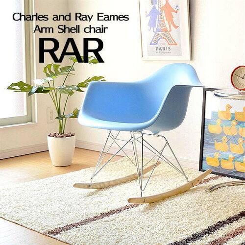 イームズ アームシェルチェアー イームズシェルチェア PC-018 RAR ロッカーベース リプロダクト品 ...