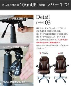 オフィスチェアーNiceニース肘置き固定タイプロッキング機能付きBK/BR/CAFE